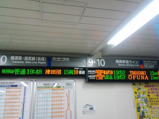横浜駅に湘南新宿ライン専用案内板が