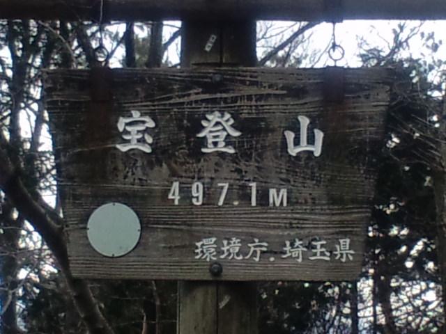長瀞 宝登山