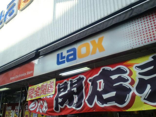 LAOX閉店セールと NV-JJMWCL