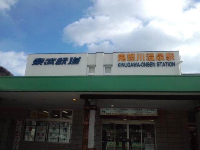 [1-3] 鬼怒川温泉駅到着〜☆