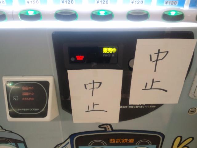 潔い(?)自販機
