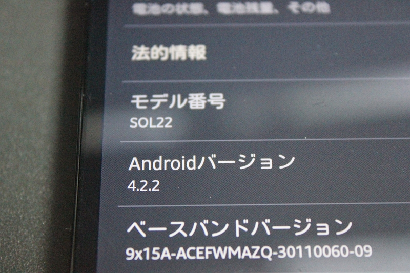 Xperia UL (SOL22) with Android4.2 の不具合っぽい挙動